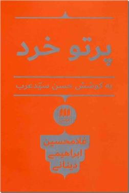 کتاب پرتو خرد - دکتر دینانی - فلسفه - خرید کتاب از: www.ashja.com - کتابسرای اشجع