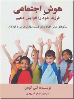 کتاب هوش اجتماعی فرزند خود را افزایش دهیم - روانشناسی - خرید کتاب از: www.ashja.com - کتابسرای اشجع