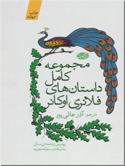کتاب مجموعه کامل داستان های فلانری اوکانر - مجموعه داستان - خرید کتاب از: www.ashja.com - کتابسرای اشجع