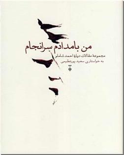 کتاب من بامدادم سرانجام - مقالات - یادنامه احمد شاملو - خرید کتاب از: www.ashja.com - کتابسرای اشجع