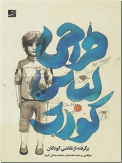 خرید کتاب طراحی لباس کودک از: www.ashja.com - کتابسرای اشجع