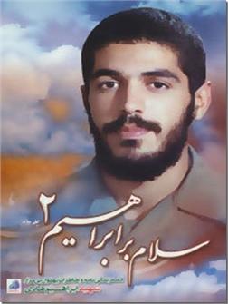 خرید کتاب سلام بر ابراهیم 2 از: www.ashja.com - کتابسرای اشجع