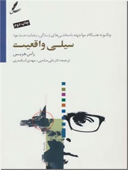 کتاب سیلی واقعیت - چگونه در زمان سختی های زندگی رضایت مند باشیم - خرید کتاب از: www.ashja.com - کتابسرای اشجع