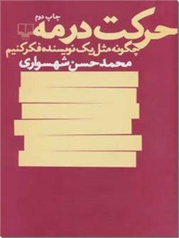 کتاب حرکت در مه - نویسندگی -  - خرید کتاب از: www.ashja.com - کتابسرای اشجع