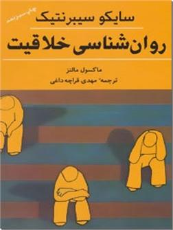 کتاب روان شناسی خلاقیت -  - خرید کتاب از: www.ashja.com - کتابسرای اشجع