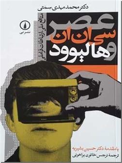 کتاب عصر سی ان ان و هالیوود - با مقدمه دکتر حسین بشیریه - خرید کتاب از: www.ashja.com - کتابسرای اشجع