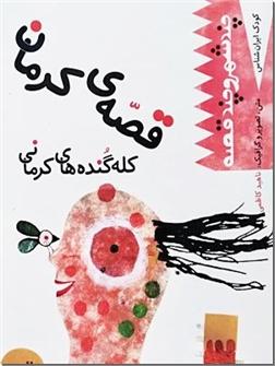 کتاب قصه کرمان - ایرانشناسی - کله گنده های کمانی - خرید کتاب از: www.ashja.com - کتابسرای اشجع