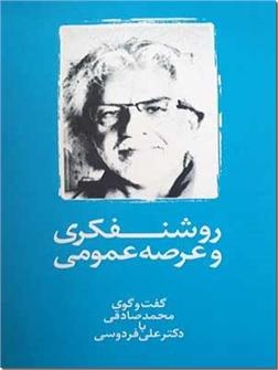 خرید کتاب روشنفکری و عرصه عمومی از: www.ashja.com - کتابسرای اشجع