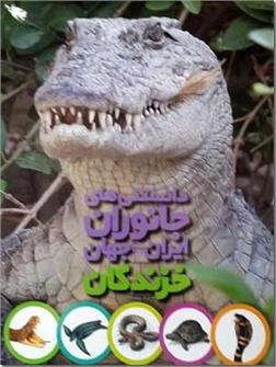کتاب دانستنی های جانوران ایران و جهان - خزندگان - دانستنی هایی راجع به گونه های جانوران - خرید کتاب از: www.ashja.com - کتابسرای اشجع