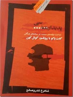 خرید کتاب پدیدارشناسی از: www.ashja.com - کتابسرای اشجع