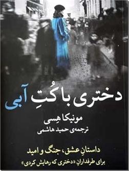 خرید کتاب دختری با کت آبی از: www.ashja.com - کتابسرای اشجع