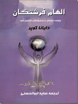 کتاب الهام فرشتگان - چگونه دنیایتان را با فرشتگان دگرگون کنید - خرید کتاب از: www.ashja.com - کتابسرای اشجع