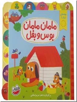 خرید کتاب مامان مامان بوس و بغل از: www.ashja.com - کتابسرای اشجع