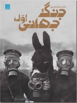 کتاب دانشنامه مصور جنگ جهانی اول - دانشنامه تاریخی - خرید کتاب از: www.ashja.com - کتابسرای اشجع