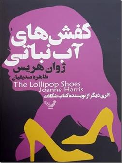 کتاب کفش های آب نباتی - اثری دیگر از نویسنده کتاب شکلات - خرید کتاب از: www.ashja.com - کتابسرای اشجع