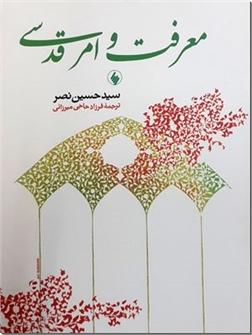 خرید کتاب معرفت و امر قدسی از: www.ashja.com - کتابسرای اشجع