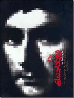 خرید کتاب قرارداد اجتماعی از: www.ashja.com - کتابسرای اشجع