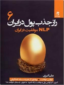کتاب راز جذب پول در ایران 6 - ال ان پی موفقیت در ایران - خرید کتاب از: www.ashja.com - کتابسرای اشجع