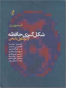 کتاب شکل گیری حافظه - از مولکول تا ذهن - خرید کتاب از: www.ashja.com - کتابسرای اشجع