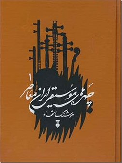 خرید کتاب چهره های موسیقی ایران معاصر از: www.ashja.com - کتابسرای اشجع