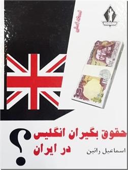 کتاب حقوق بگیران انگلیس در ایران - تاریخ ایران - خرید کتاب از: www.ashja.com - کتابسرای اشجع