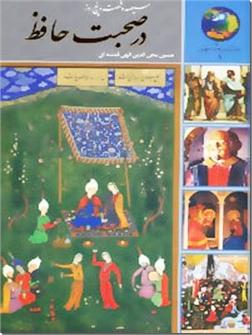 کتاب سیصد و شصت و پنج روز در صحبت حافظ - 365 روز با حافظ شرح الهی قمشه ای - خرید کتاب از: www.ashja.com - کتابسرای اشجع
