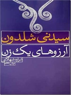خرید کتاب آرزوهای یک زن - سیدنی شلدون از: www.ashja.com - کتابسرای اشجع