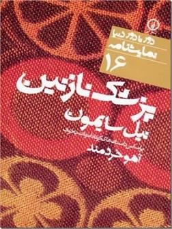 کتاب پزشک نازنین - نمایشنامه - خرید کتاب از: www.ashja.com - کتابسرای اشجع