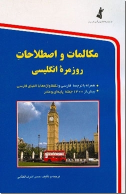 خرید کتاب مکالمات و اصطلاحات روزمره انگلیسی جیبی از: www.ashja.com - کتابسرای اشجع