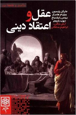 کتاب عقل و اعتقاد دینی - درآمدی بر فلسفه دین - خرید کتاب از: www.ashja.com - کتابسرای اشجع