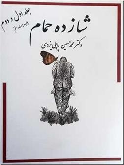 کتاب شازده حمام - دوره سه جلدی - خرید کتاب از: www.ashja.com - کتابسرای اشجع