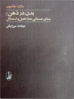 خرید کتاب بدن در ذهن از: www.ashja.com - کتابسرای اشجع