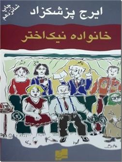 خرید کتاب خانواده نیک اختر - ایرج پزشکزاد از: www.ashja.com - کتابسرای اشجع
