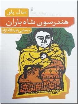 خرید کتاب هندرسون شاه باران از: www.ashja.com - کتابسرای اشجع