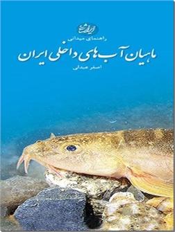 کتاب ماهیان آب های داخلی - دو زبانه - معرفی 170 گونه ماهی - خرید کتاب از: www.ashja.com - کتابسرای اشجع