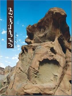 خرید کتاب تنوع زمین شناختی ایران از: www.ashja.com - کتابسرای اشجع