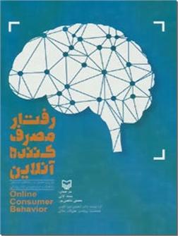 خرید کتاب رفتار مصرف کننده آنلاین از: www.ashja.com - کتابسرای اشجع