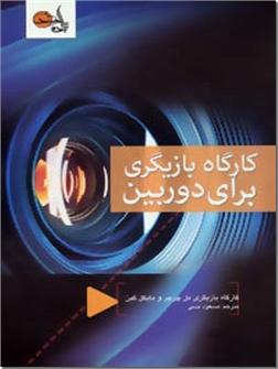 خرید کتاب کارگاه بازیگری برای دوربین از: www.ashja.com - کتابسرای اشجع