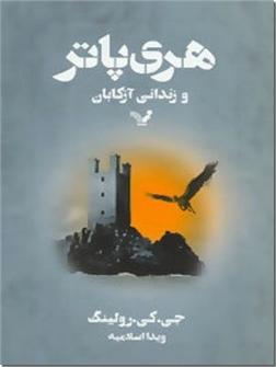 خرید کتاب هری پاتر و زندانی آزکابان از: www.ashja.com - کتابسرای اشجع