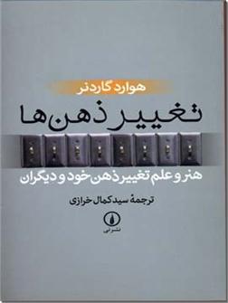 خرید کتاب تغییر ذهن ها از: www.ashja.com - کتابسرای اشجع