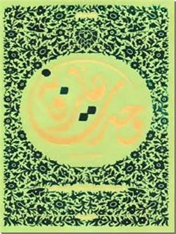کتاب وحدت عارفانه - شرح حدیقه الحقیقه - شرحی بر حدیقه الحقیقه سنایی - خرید کتاب از: www.ashja.com - کتابسرای اشجع