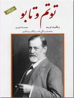 خرید کتاب توتم و تابو - فروید از: www.ashja.com - کتابسرای اشجع