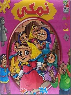 کتاب کتاب پازلی - نمکی - کتاب جورچین همراه با قصه - خرید کتاب از: www.ashja.com - کتابسرای اشجع