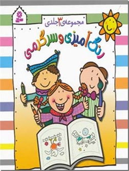 خرید کتاب رنگ آمیزی و سرگرمی از: www.ashja.com - کتابسرای اشجع