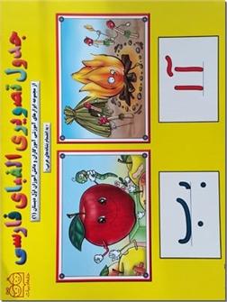 کتاب جدول تصویری الفبای فارسی - کتاب وایتبردی - ابزار آموزشی آموزگاران و دانش آموزان - خرید کتاب از: www.ashja.com - کتابسرای اشجع