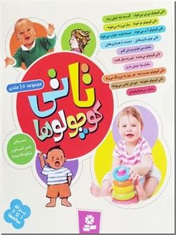 خرید کتاب مجموعه 10 جلدی - تاتی کوچولو ها از: www.ashja.com - کتابسرای اشجع