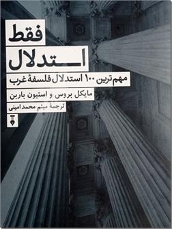 کتاب فقط استدلال - مهم ترین 100 استدلال فلسفه غرب - خرید کتاب از: www.ashja.com - کتابسرای اشجع