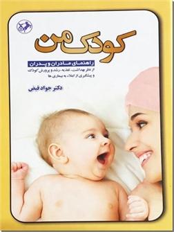 کتاب کودک من - دکتر فیض - راهنمای پدران و ماردان - خرید کتاب از: www.ashja.com - کتابسرای اشجع