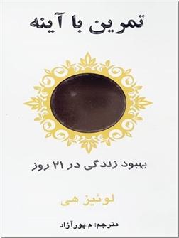 کتاب تمرین با آینه - بهبود زندگی در 21 روز - خرید کتاب از: www.ashja.com - کتابسرای اشجع