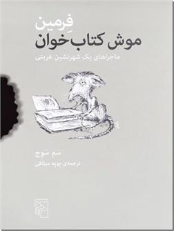 کتاب موش کتاب خوان ، فرمین - ماجراهای یک شهرنشین غربتی - خرید کتاب از: www.ashja.com - کتابسرای اشجع